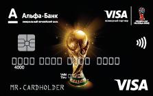 кредитная карта Альфа банк FIFA 2018