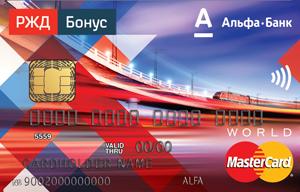 кредитная карта Альфа-Банк «РЖД Бонус»