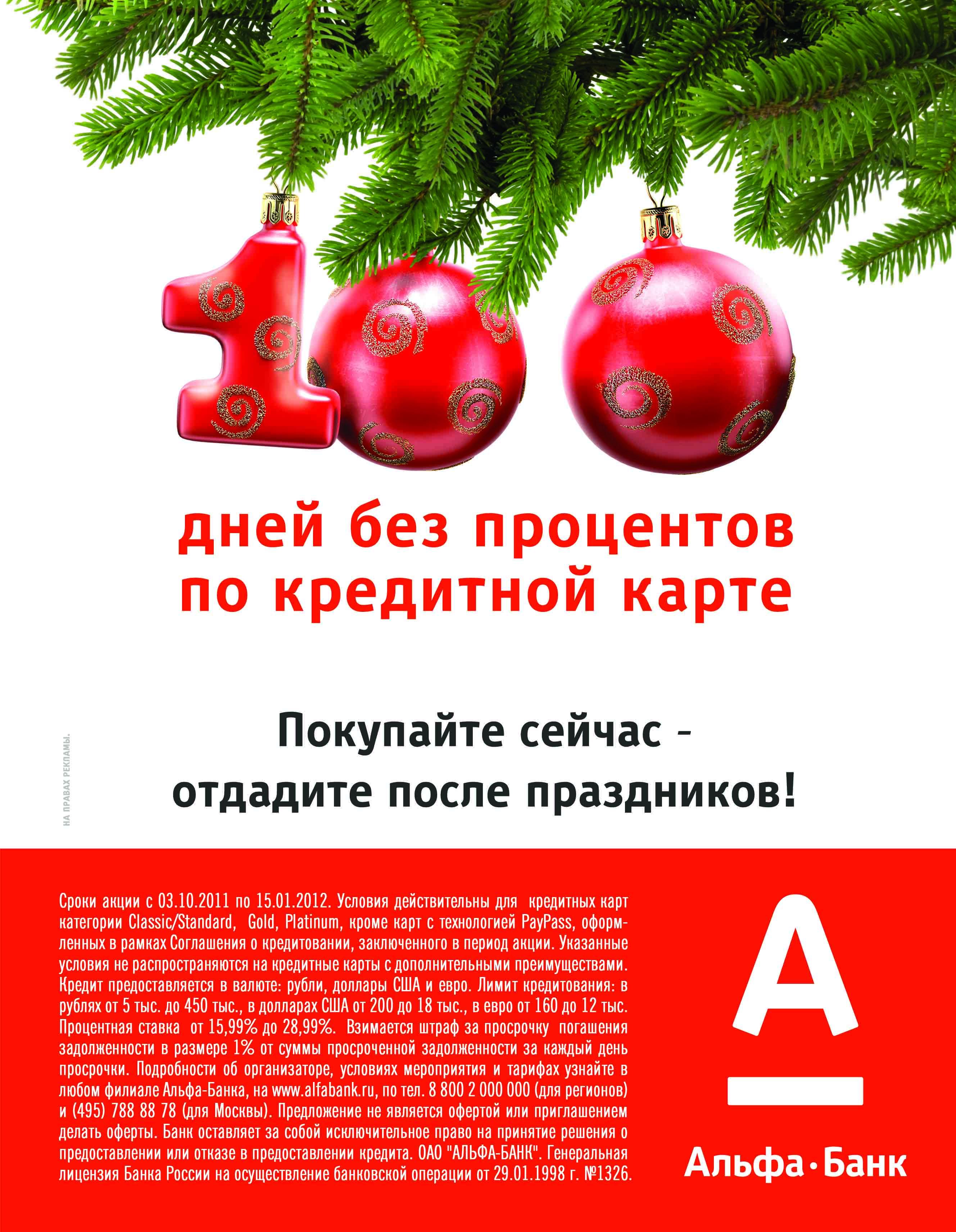 реклама кредитных организаций