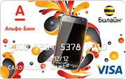 Visa— Билайн — Альфа-Банк «Минуты запокупки»