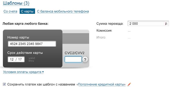 Погашение ежемесячного платежа по кредиту