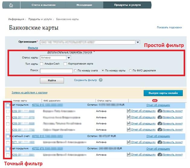 abol2 - Банковские карты в интернет-банке Альфа-Бизнес Онлайнraquo
