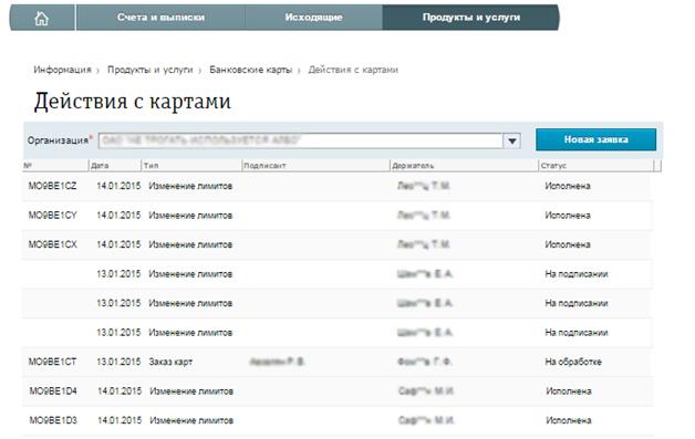 abol4 - Банковские карты в интернет-банке Альфа-Бизнес Онлайнraquo