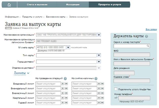 abol5 - Банковские карты в интернет-банке Альфа-Бизнес Онлайнraquo