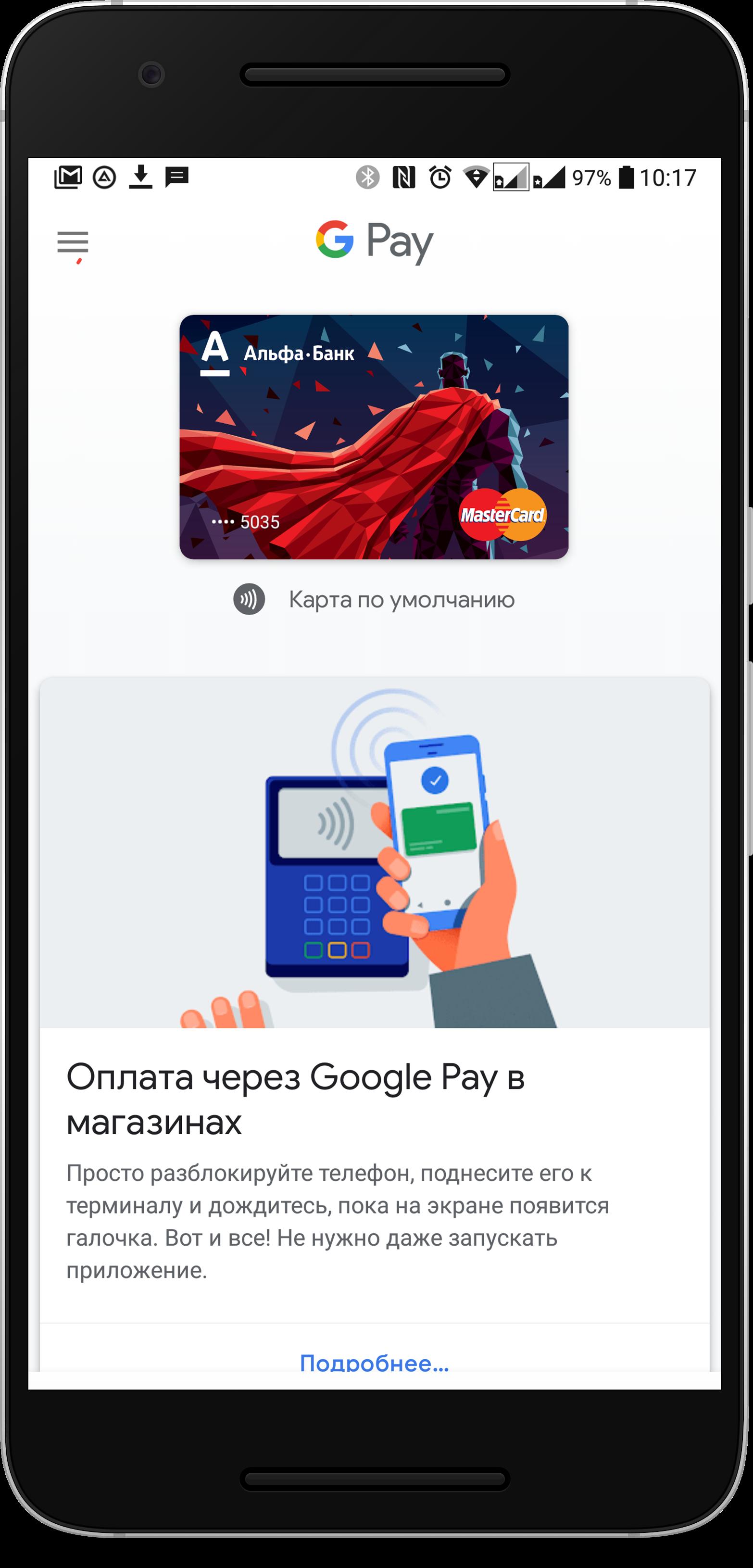 Как заплатить за кредит через приложение альфа банк