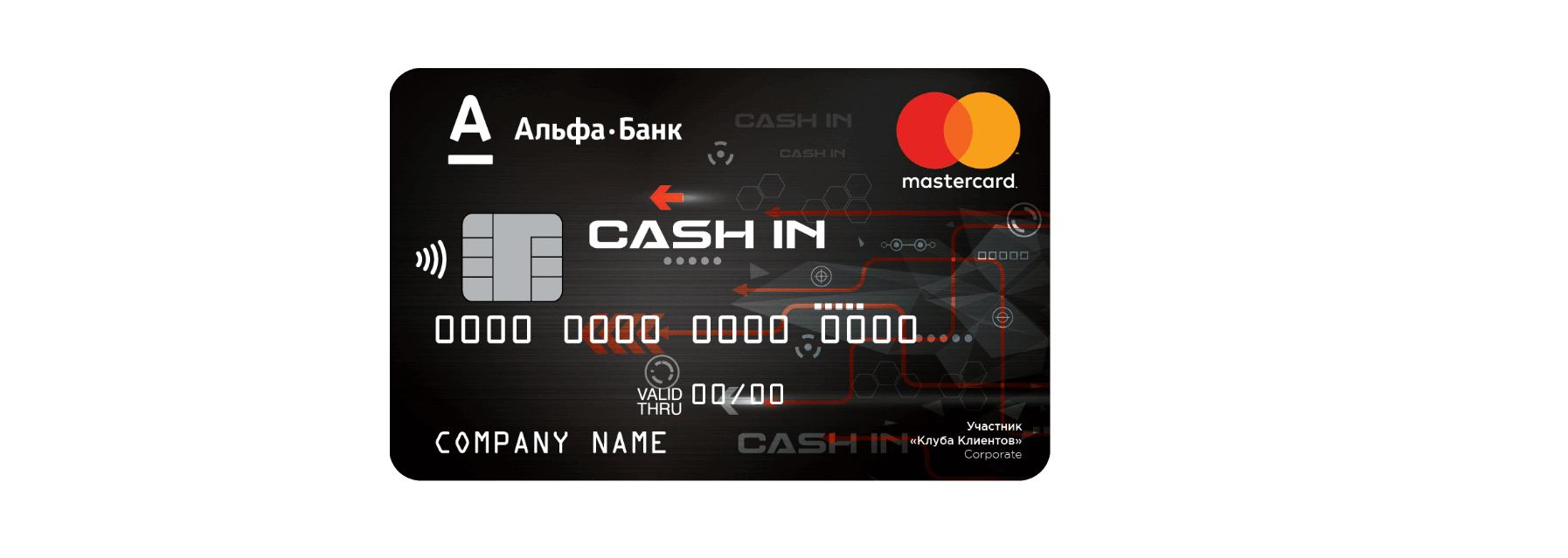Партнёры альфа банка без комиссии банкоматы краснодар