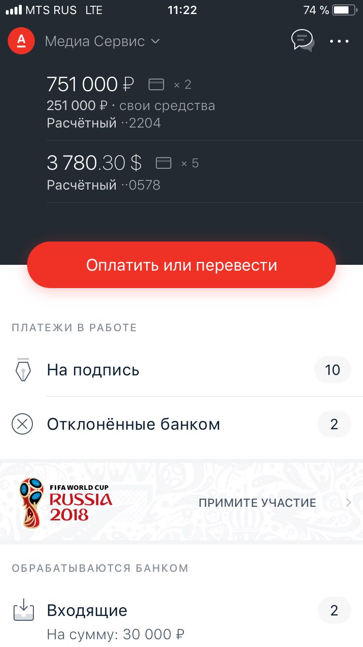 Банк онлайн не работает