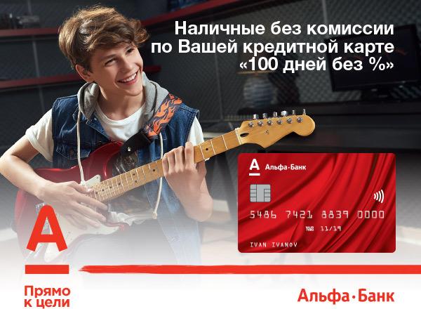 альфа банк снятие наличных с кредитной карты 100 дней